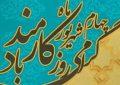 پیام تبریک مدیرکل غله و خدمات بازرگانی استان خوزستان