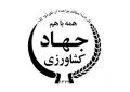 پیام مدیر کل غله و خدمات بازرگانی خوزستان به مناسبت هفته جهاد کشاورزی